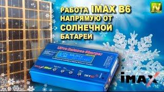 [Natalex] Работа Imax B6 напрямую от солнечной батареи...(Добрый день, сегодня мы попробуем способен ли Imax B6 питаться на прямую от солнечной панели, не используя..., 2015-03-10T17:56:31.000Z)