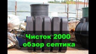 Септик Чисток 2000 обзор и подробности...