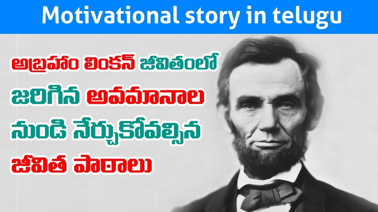 Abraham Lincoln Insulting And Inspirational Life Story In Telugu Hyper Hub