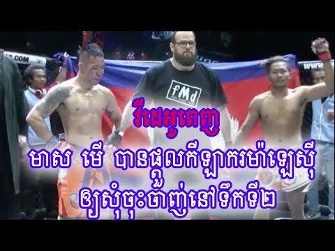 Full Fight- Meas Meu vs Malaysia, Full Metal Dojo 04-11-17, Bangkok, Thailand
