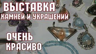 Выставка украшений и минералов в Киеве.