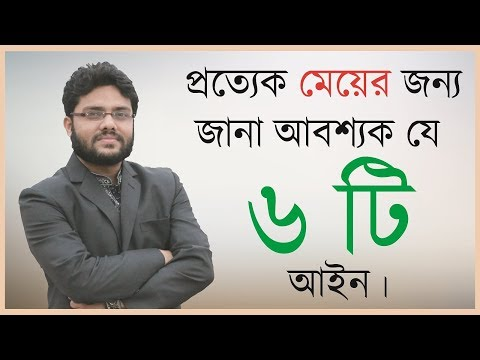 Law for Girls in Bangladesh    শুধুমাত্র মেয়েদের জন্য তৈরী করা আইন সমূহ   