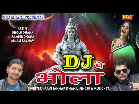 DJ Pe Bhola # Bholu Dhana # Rambir Dhana # Anjali Raghav # Latest Bhole Baba Song 2017 # NDJ Music