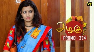 Azhagu Tamil Serial   அழகு   Epi 324 Promo   Sun TV Serial   11 Dec 2018   Revathy   Vision Time