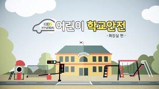 키즈현대 어린이 학교안전 영상 - 화장실편