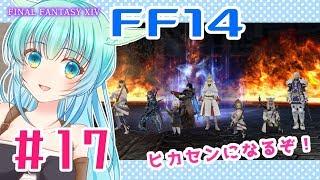 [LIVE] 【FF14】ぴま、ヒカセンになるってよ#17【3/2配信】