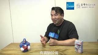 2020臺灣教育科技展 企業專訪【必揚實境】