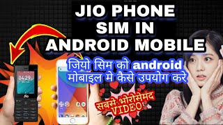 how to use jio phone sim in Android ||What happen if we insert jio phone sim into Android mobile