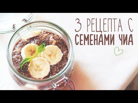 3 рецепта с семенами чиа!   Веганский рецепт - Простые вкусные домашние видео рецепты блюд