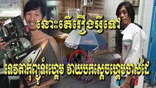 ក្ដៅ! ទេវតាកុំព្យូទ័រហ្គេម វាយបកស្ដេចហ្គេមចាស់ដៃ និងលាតត្រ...Khmer hot news,Share World