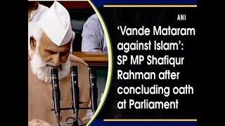 'Vande Mataram against Islam' SP MP Shafiqur Rahman after concluding oath at Parliament