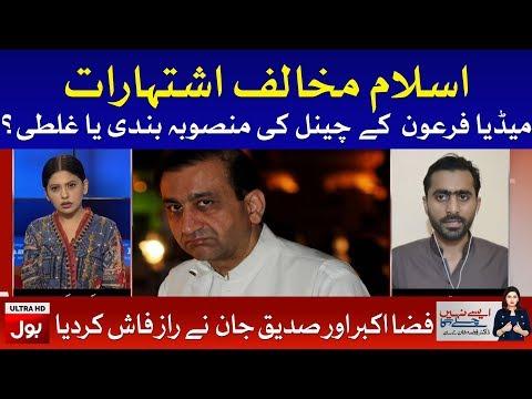 Anti Islamic Advertisement Mir Shakeel Ur Rehman Exposed By Fiza Akbar