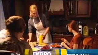 Каждый за себя (2012) анонс сериала для SERIAL-ON.TV