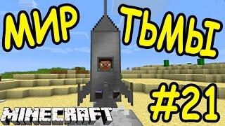 ПОРТАЛ В НОВЫЙ МИР!!! | #21 | Выживание с модами 3 | Minecraft