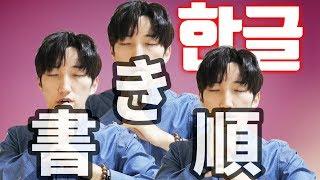 これは絵じゃなく字です(笑)| 한글(ハングル)の書き順 | 韓国語勉強