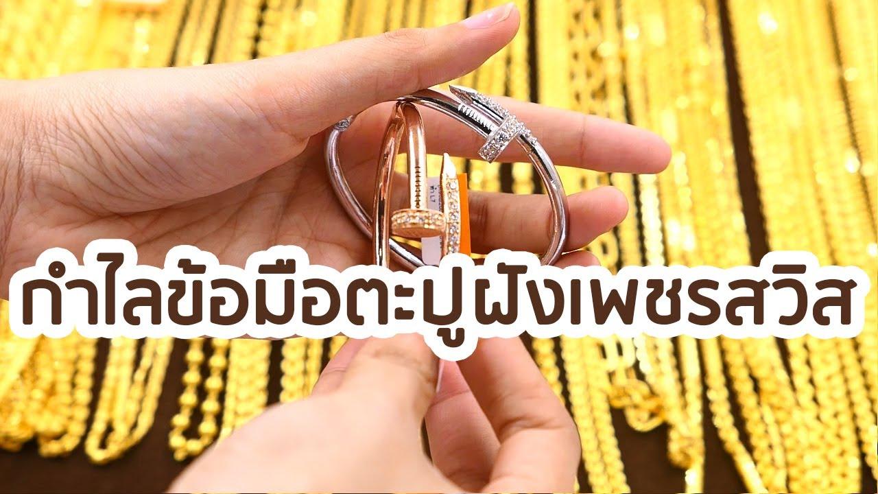 ห้างทองอุเทน : กำไลข้อมือตะปูฝังเพชรสวิส