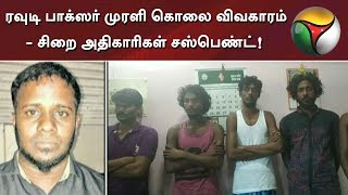 Prison officers suspended on Rowdy murder issue | #Rowdy #Murder #Prison