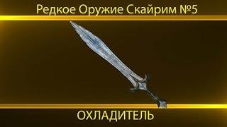 Редкое оружие : Skyrim. №5 ОХЛАДИТЕЛЬ
