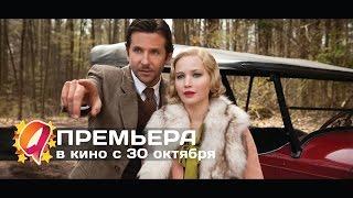 Серена (2014) HD трейлер | премьера 30 октября