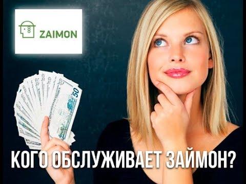 ZAIMON (Займон) онлайн заявка