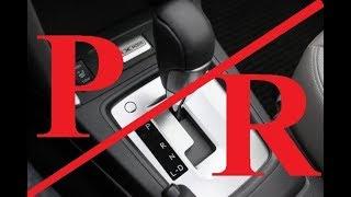 ماذا يحدث لسيارتك لو وضعت P أو R وأنت ماشي ؟