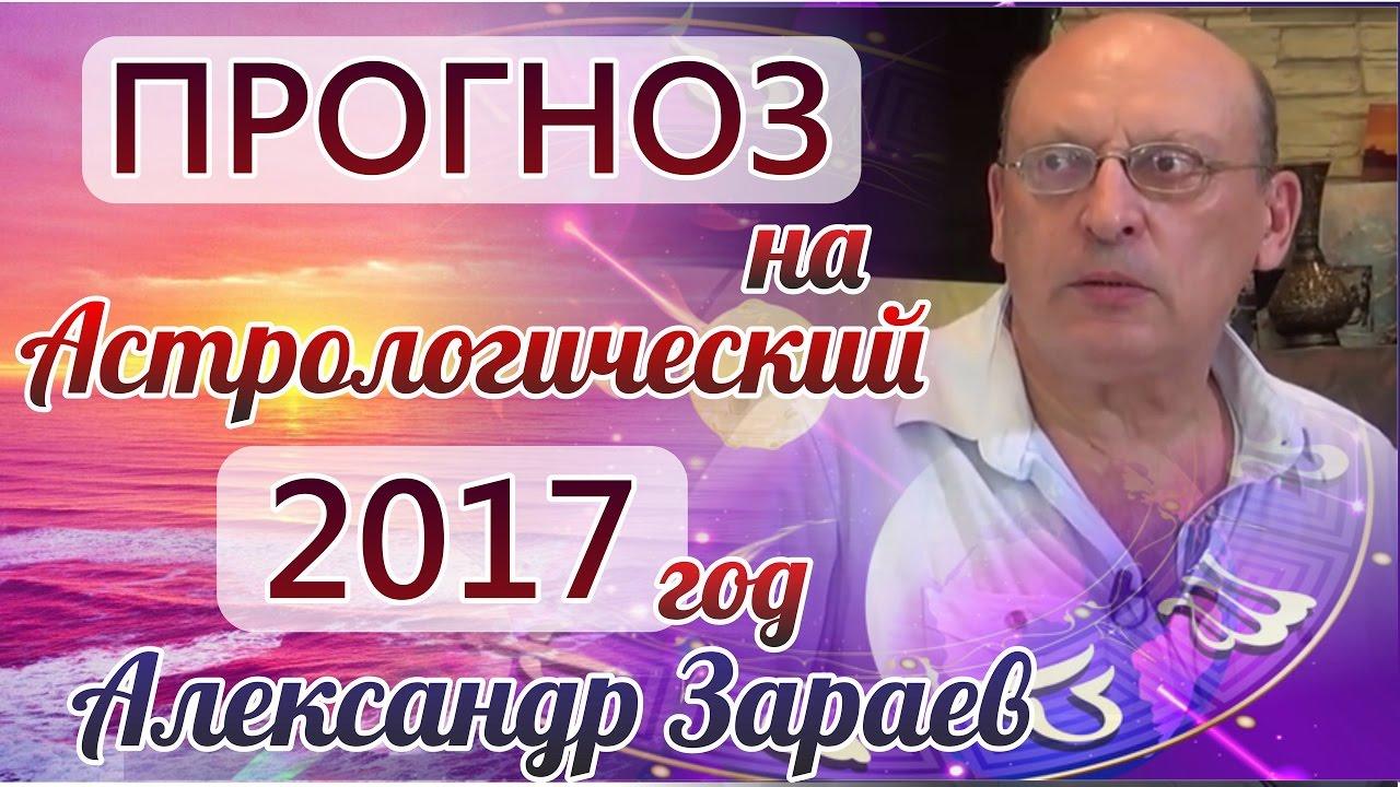 Predictions of Alexander Zaraev for 2017 64