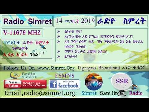 ራድዮ ስምረት ፈነወ ትግርኛ 14 መጋቢት  2019√√Radio Simret Tigrigna Broadcast 14 March 2019!