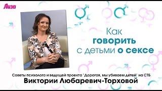 Как разговаривать с детьми о сексе. Советы психолога Виктории Любаревич-Торховой