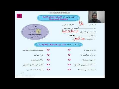 cara-mengisi-soal-latihan-di-buku-paket-bahasa-arab-kelas-6-bag.3