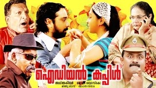 New Release Malayalam Movie 2015 | Ideal Couple | Vineeth & Lakshmi Menon | Latest movie 2015