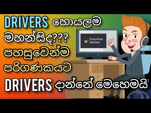 How To  Install Drivers Easily On A Windows PC | SINHALA 🇱🇰