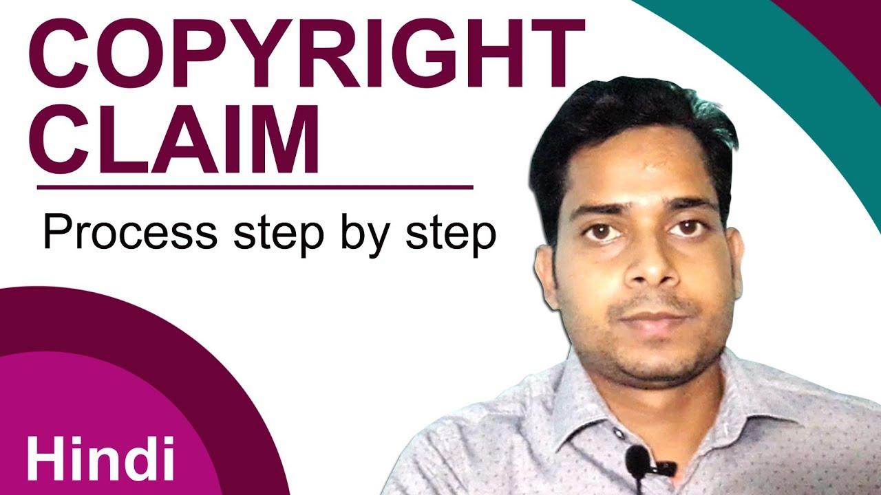 Copyright claim process of youtube @Pijush Sutradhar