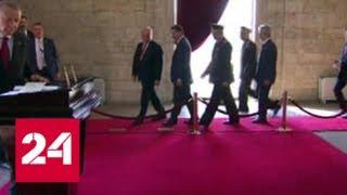 """Мы усилим Турцию"""": Эрдоган официально вступил в должность президента страны - Россия 24"""