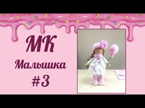 Часть 3. Кукла своими руками. Завершающий этап создания куклы Малышка