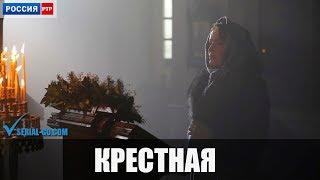 Сериал Крестная (2019) 1-4 серии фильм мелодрама на канале Россия - анонс