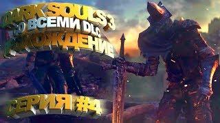 Прохождение Dark Souls 3  — Часть 4: Босс: ХРАНИТЕЛИ БЕЗДНЫ - Знакомство с лором игры!