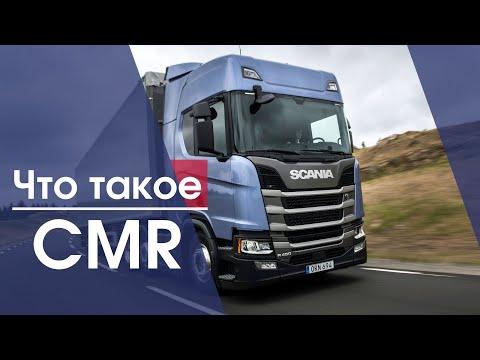 CMR это? | CMR накладная | ЦМР Международная товарно-транспортная накладная