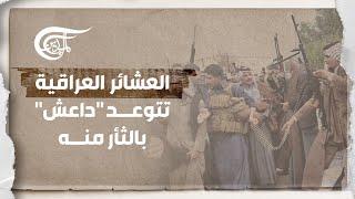مجزرة سبايكر التي أعدم فيها داعش 1700 طالب عراقي