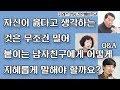 여자심리 단체미팅 데이트 부비부비 대학생미팅 동호회 만남사이트