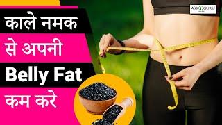 WEIGHT LOSS FROM BLACK SALT | DOES BLACK SALT HELP IN REDUCING BELLY FAT? | पेट की चर्बी कम करें