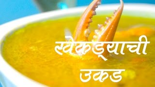 खेकड्याची उकड | CRAB SOUP|  KHEKHDYACHI UKAD | AUTHENTIC MAHARATHRIAN RECIPE
