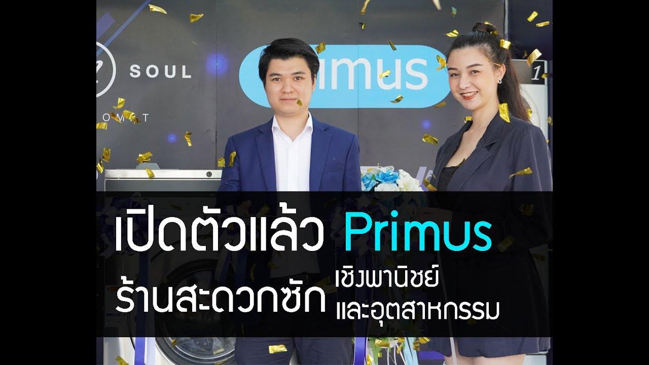 เปิดตัว Primus ที่ร้านสะดวกซัก The M Soul