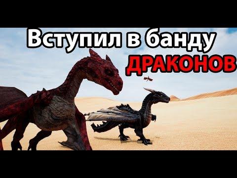 Вступил в банду драконов ! ( Day Of Dragons )