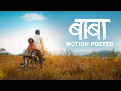 Baba | Motion Poster | Teaser | Sanjay S Dutt Production | 2nd August 2019 | Upcoming Marathi Movie Mp3