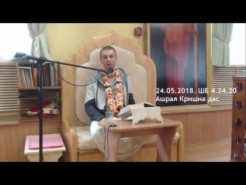 Шримад Бхагаватам 4.24.20 - Ашрая Кришна прабху