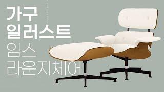 임스 라운지체어 드로잉 Eames lounge chai…