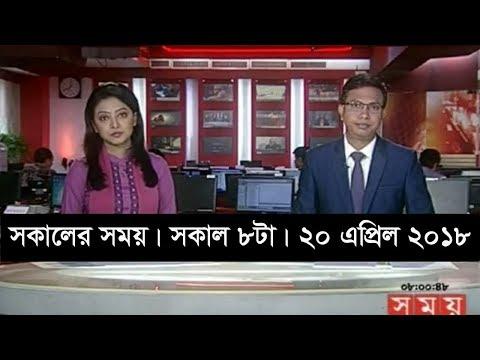 সকালের সময় | সকাল ৮টা | ২০ এপ্রিল ২০১৮ | Somoy tv News Today | Latest Bangladesh News