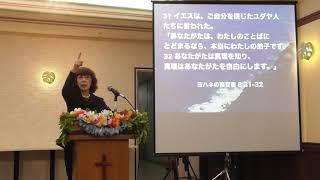 統治する自由「 Freedom to over come an inferiority 劣性の力を克服する」 松澤富貴子牧師・ワードオブライフ横浜