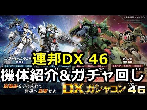 Generate DX46 連邦 機体紹介 ガチャ回し 【ガンダムTR-1 ヘイズル改 フルアーマーガンダム7号機】 Gundam online wars Pictures