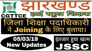 Jssc Cgttce Updates - हाई स्कूल शिक्षक नियुक्ति  / Jssc Cgttce Joining /  jssc news / jssc